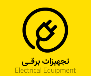 تجهیزات برقی