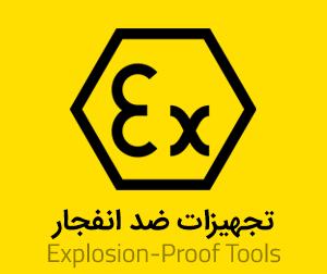 تجهیزات ضدانفجار